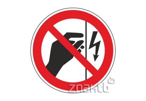 059 Знак Запрещается прикасаться. Корпус под напряжением код Р09
