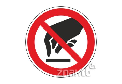 060 Знак Запрещается прикасаться. Опасно  код Р08