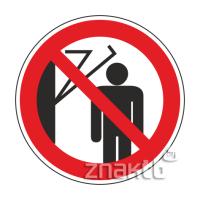 062 Знак Запрещается подходить к оборудованию с маховыми движениями код Р32