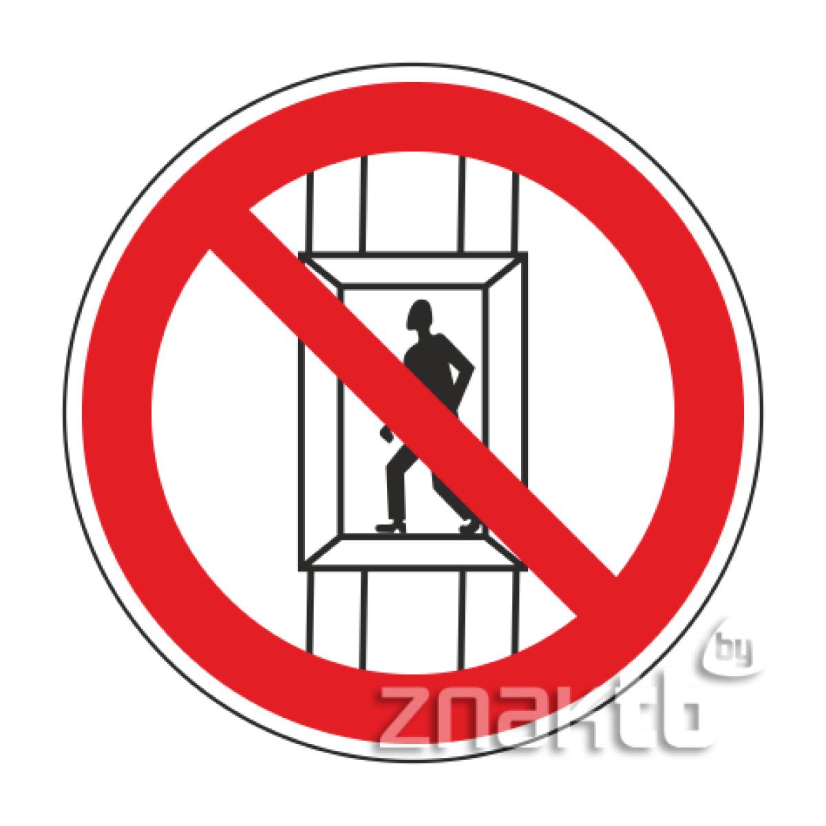 Знак Запрещается подъем (спуск) людей по шахтному стволу код Р13