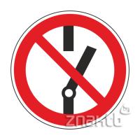 065 Знак Не включать! код Р10