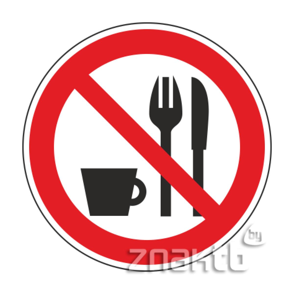 Знак Запрещается принимать пищу код Р30