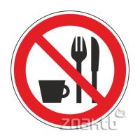 067 Знак Запрещается принимать пищу код Р30