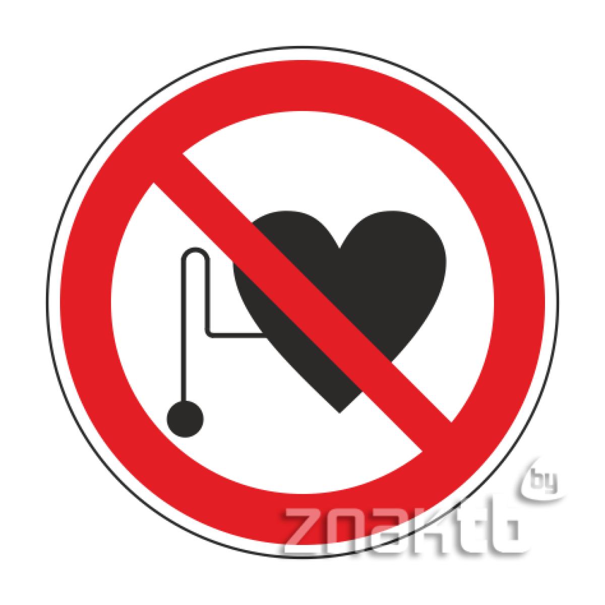 070 Знак Запрещается работа людей со стимуляторами сердечной деятельности код  Р11