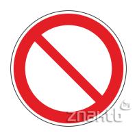 071 Знак Запрещение (прочие опасности) код Р21