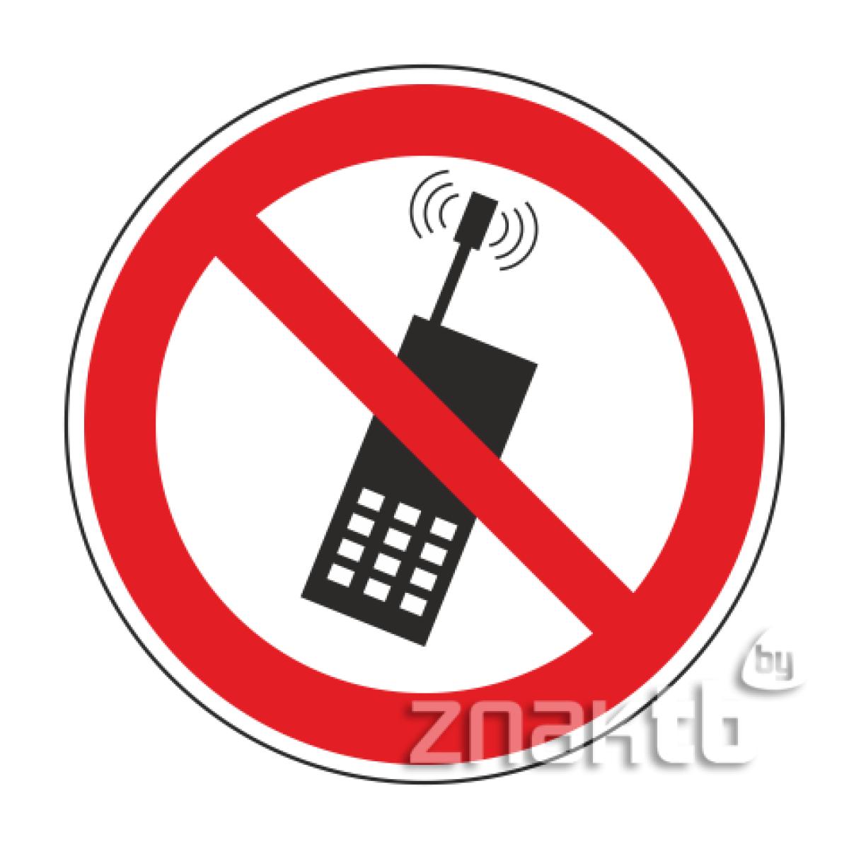 072 Знак Запрещается пользоваться мобильными телефонами код Р18