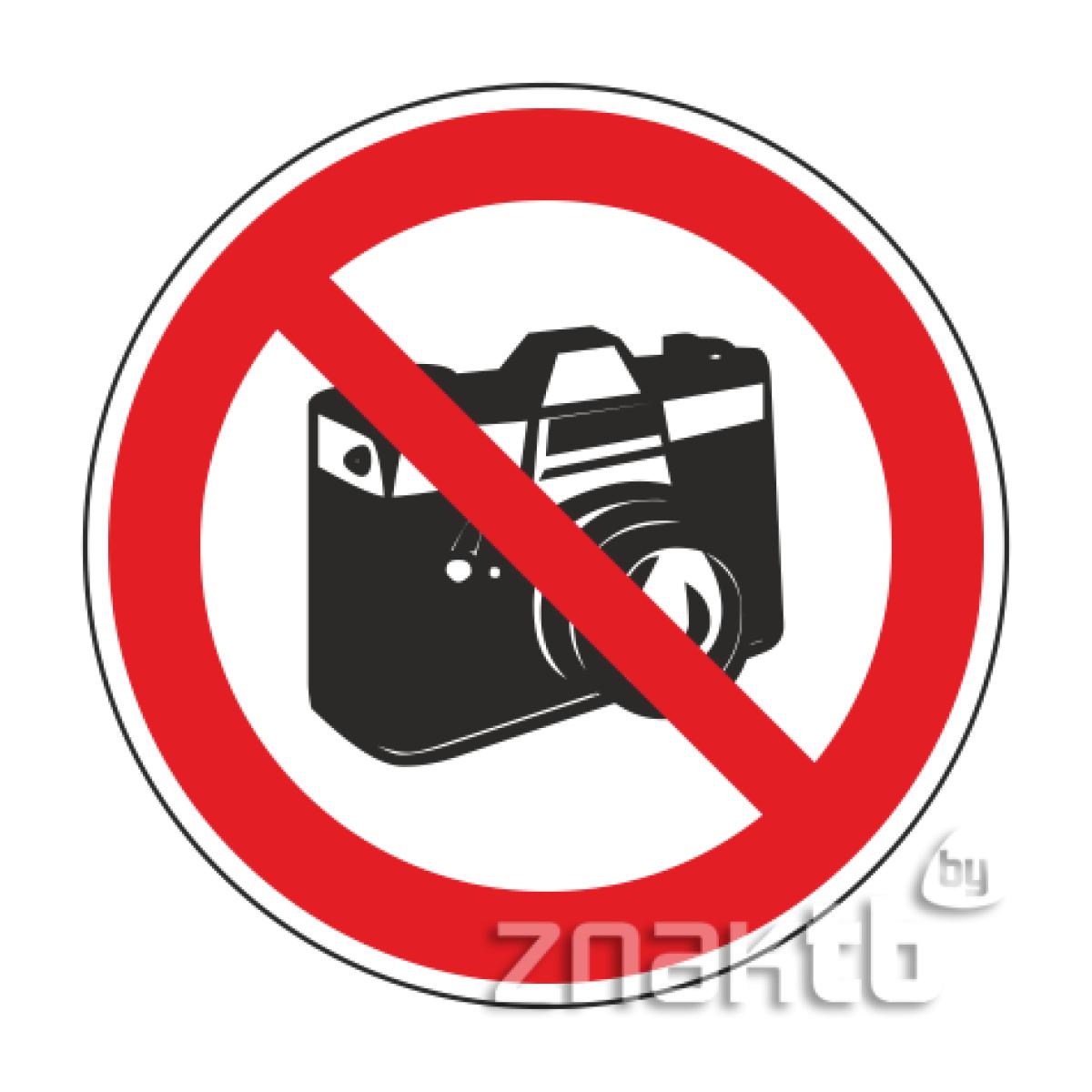 Знак Запрещается снимать на фото- и видеокамеру