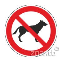 074 Знак Запрещается вход с животными код Р14