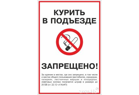 """Знак """"Курить в подъезде запрещено!"""" с уточняющей надписью"""
