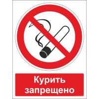 450 Знак Запрещается курить (с поясняющей надписью)