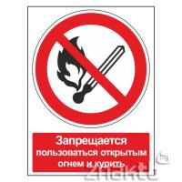 451 Знак Запрещается пользоваться открытым огнем и курить (с поясняющей надписью)