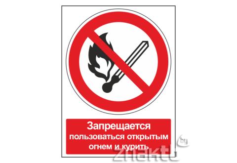 Знак Запрещается пользоваться открытым огнем и курить (с поясняющей надписью)
