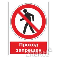 452 Знак Проход запрещен (с поясняющей надписью)