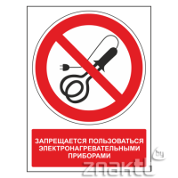 454 Знак Запрещается пользоваться электронагревательными приборами (с поясняющей надписью)