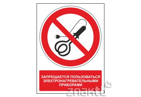 Знак Запрещается пользоваться электронагревательными приборами (с поясняющей надписью)