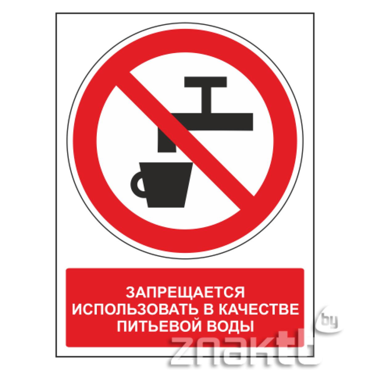 Знак Запрещается использовать в качестве питьевой воды (с поясняющей надписью)