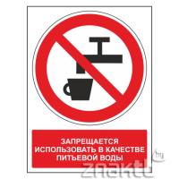 456 Знак Запрещается использовать в качестве питьевой воды (с поясняющей надписью)