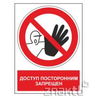 457 Знак Доступ посторонним запрещен (с поясняющей надписью)