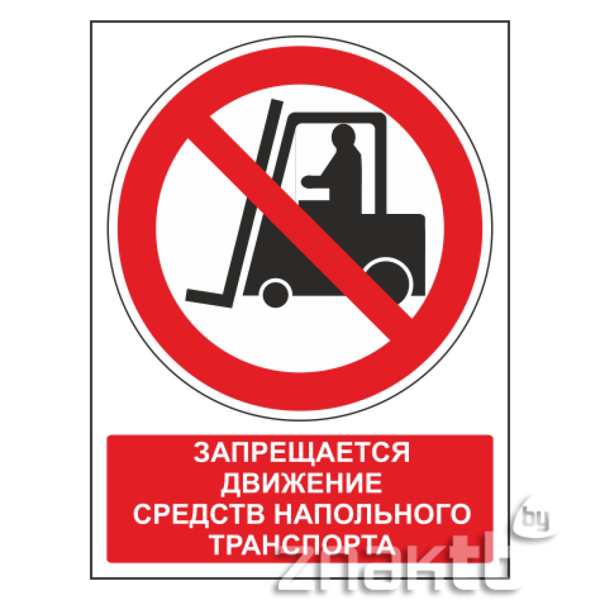 458 Знак Запрещается движение средств напольного транспорта (с поясняющей надписью)