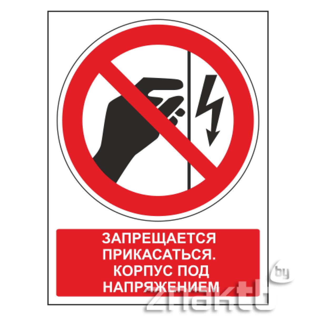 459 Знак Запрещается прикасаться. Корпус под напряжением (с поясняющей надписью)