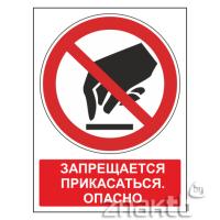 460 Знак Запрещается прикасаться. Опасно (с поясняющей надписью)