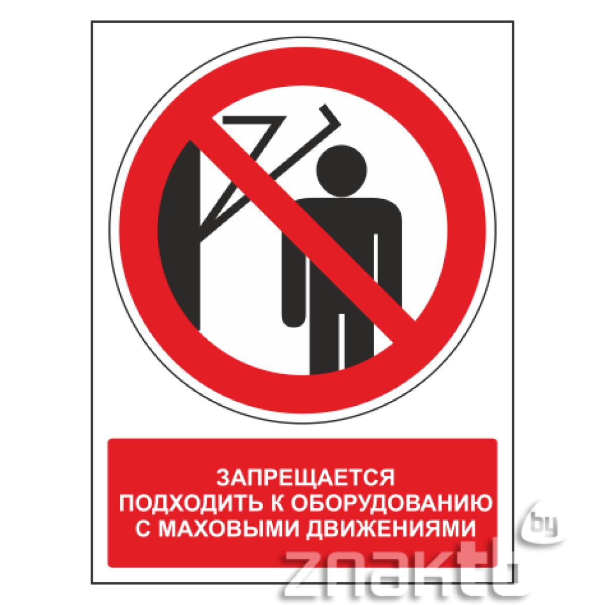 462 Знак Запрещается подходить к оборудованию с маховыми движениеями(с поясняющей надписью)