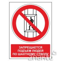463 Знак Запрещается подъем (спуск) людей по шахтному стволу (с поясняющей надписью)