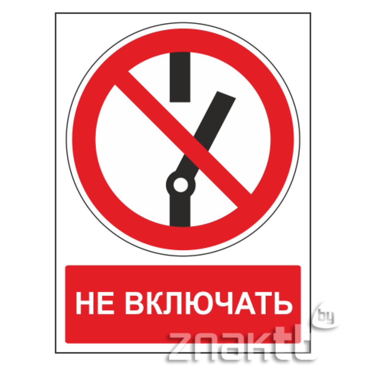 Знак Не включать (с поясняющей надписью)