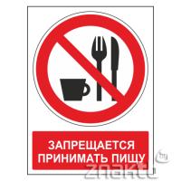 467 Знак Запрещается принимать пищу (с поясняющей надписью)