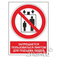 468 Знак Запрещается пользоваться лифтом для подъема людей (с поясняющей надписью)