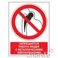 469 Знак Запрещается работа людей с металлическими имплантантами (с поясняющей надписью)