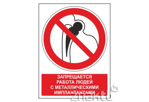 Знак Запрещается работа людей с металлическими имплантантами (с поясняющей надписью)