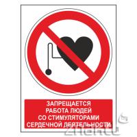 470 Знак Запрещается работа людей со стимуляторами сердечной деятельности (с поясняющей надписью) код  Р11