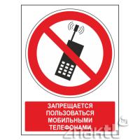 471 Знак Запрещается пользоваться мобильными телефонами (с поясняющей надписью)