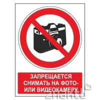 472 Знак Запрещается снимать на фото- или видеокамеру (с поясняющей надписью)