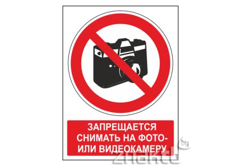 Знак Запрещается снимать на фото- или видеокамеру (с поясняющей надписью)