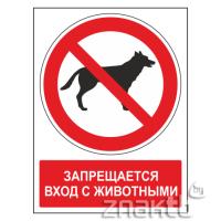 473 Знак Запрещается вход с животными (с поясняющей надписью)