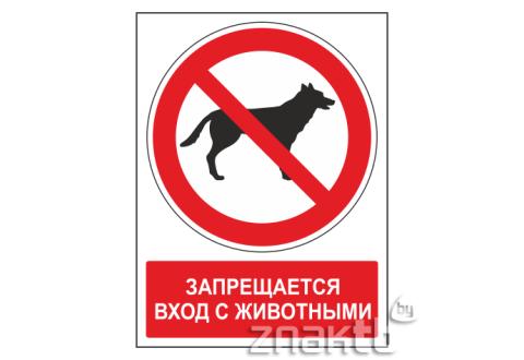 474 Знак Запрещается вход с животными (с поясняющей надписью)