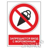 474 Знак Запрещается вход с мороженным (с поясняющей надписью)