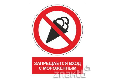 475 Знак Запрещается вход с мороженным (с поясняющей надписью)