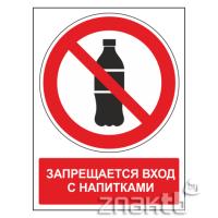 475 Знак Запрещается вход с напитками (с поясняющей надписью)