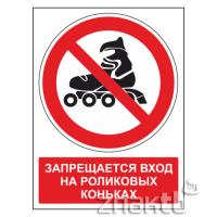 476 Знак Запрещается вход на роликовых коньках (с поясняющей надписью)