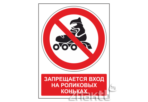Знак Запрещается вход на роликовых коньках (с поясняющей надписью)