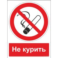 478 Знак Запрещается курить (с поясняющей надписью)