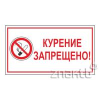 566 Знак Курение запрещено (с поясняющей надписью)