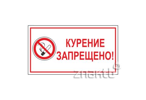 Знак Курение запрещено (с поясняющей надписью)