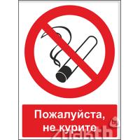 569 Знак Пожалуйста, не курите (с поясняющей надписью)