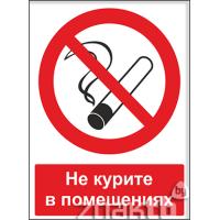570 Знак Не курите в помещениях (с поясняющей надписью)