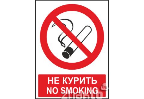 Знак Не курить / No smoking