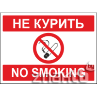 573 Знак Не курить / No smoking